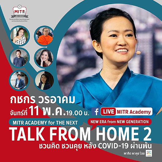 TALK FROM HOME 2 - ¨Ñ¹·Ãì·Õè 11 ¾.¤. 19.00 ¹.
