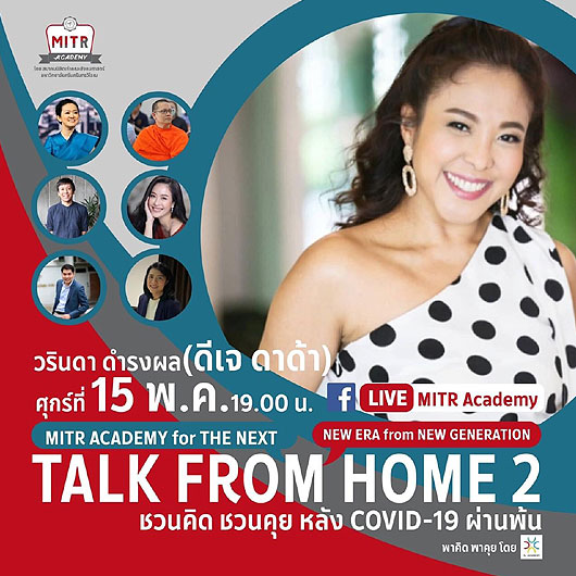TALK FROM HOME 2 - ÈØ¡Ãì·Õè 15 ¾.¤. 19.00 ¹.